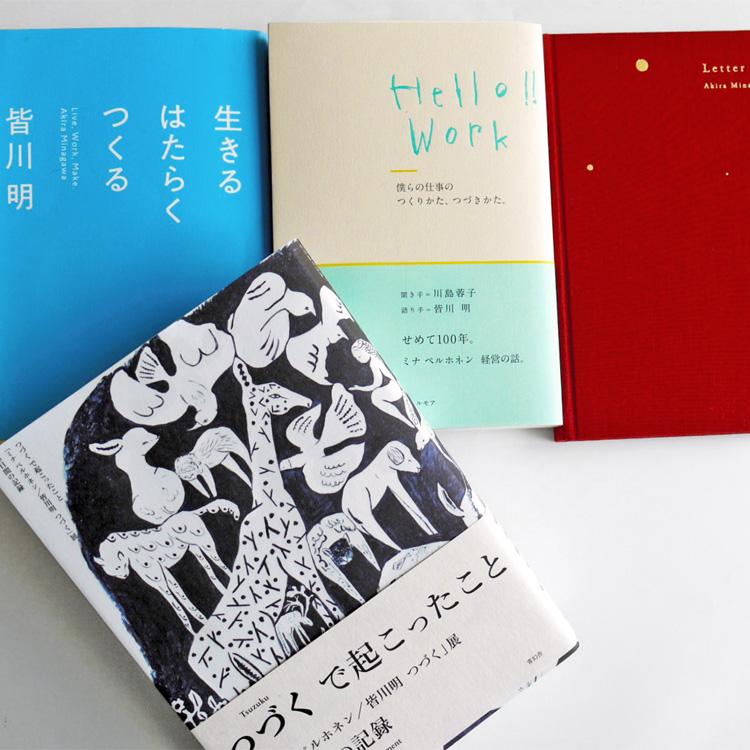 ミナペルホネンのデザイナー皆川明さんの働く哲学、4冊の本に