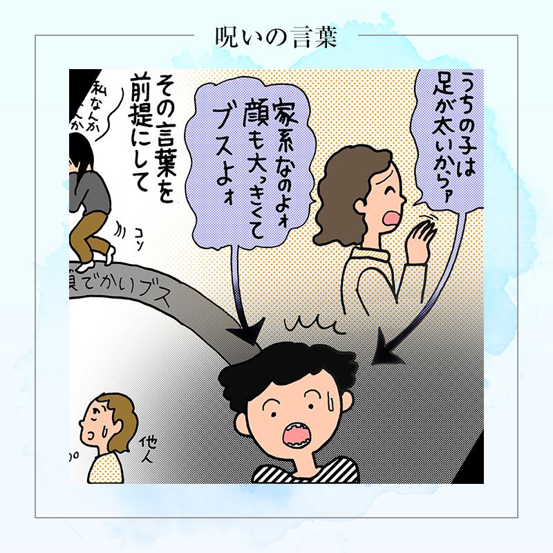 外見を巡るネガティブな親の言葉。子どもに本当に必要なのは……/田房永子さん