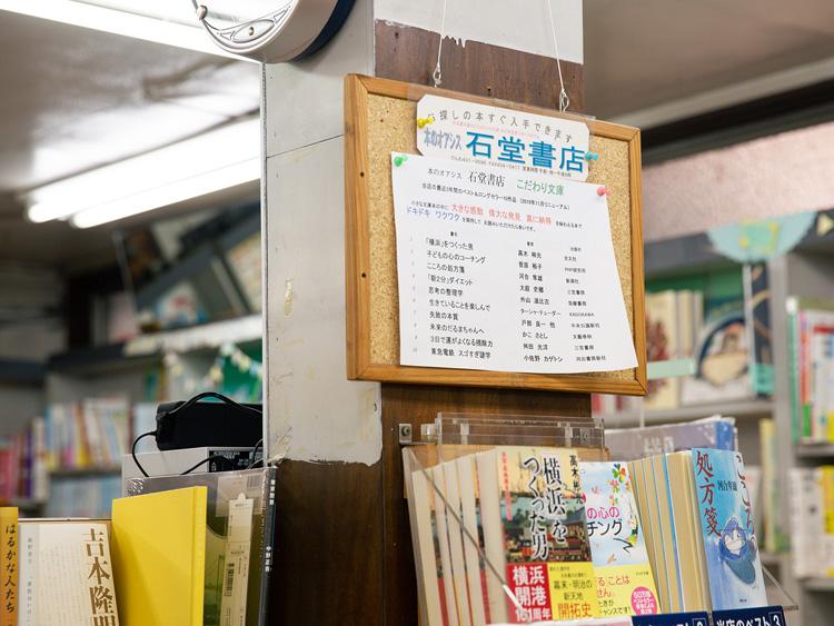 """""""まちの本屋""""存続のためのチャレンジ 「石堂書店」"""