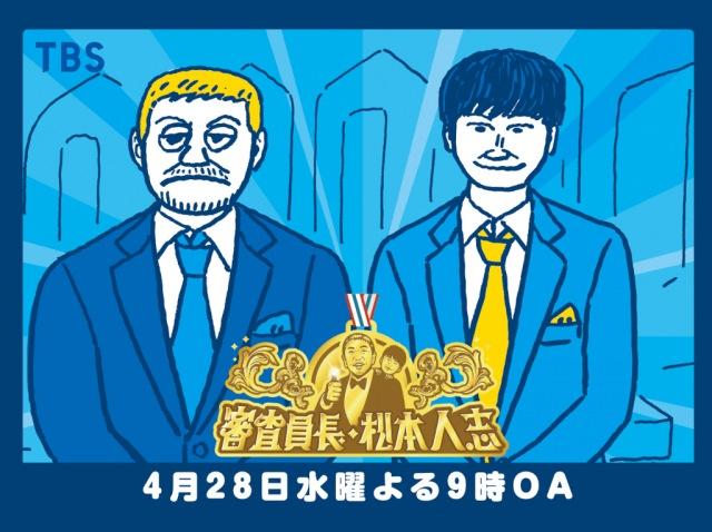 『審査員長・松本人志』第3弾