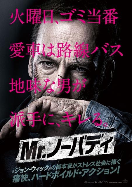 """""""何者でもない""""主人公、愛猫のために暴れ倒す!『Mr.ノーバディ』日本版予告編完成"""