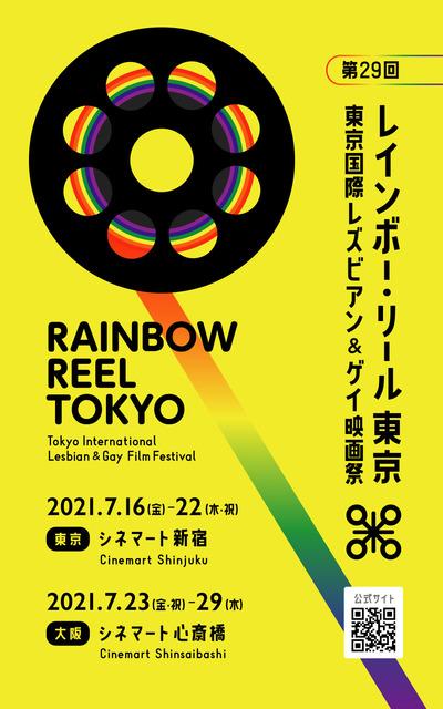 LGBTQをテーマにした映画祭「レインボー・リール東京」7月開催決定!関西エリアでは21年ぶり