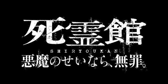 『死霊館』ユニバース最新作、秋公開!心霊研究家夫妻が絶体絶命に!?