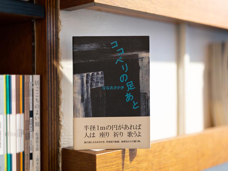 渋谷の外れ、出版社が営む本好きのたまり場 「BAG ONE」