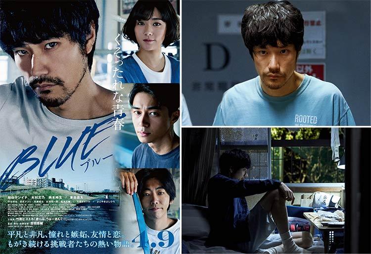 映画「BLUE/ブルー」