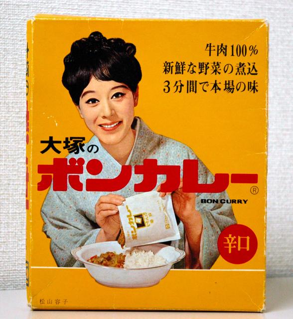 大塚食品の初代ボンカレー
