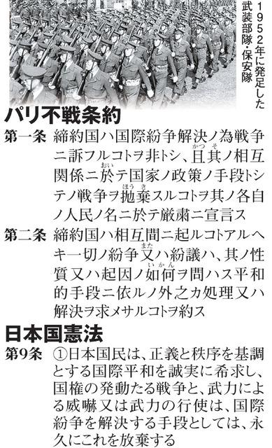 (歴試学のススメ 日本史編)パリ不戦条約の歴史的意義 理念 ...