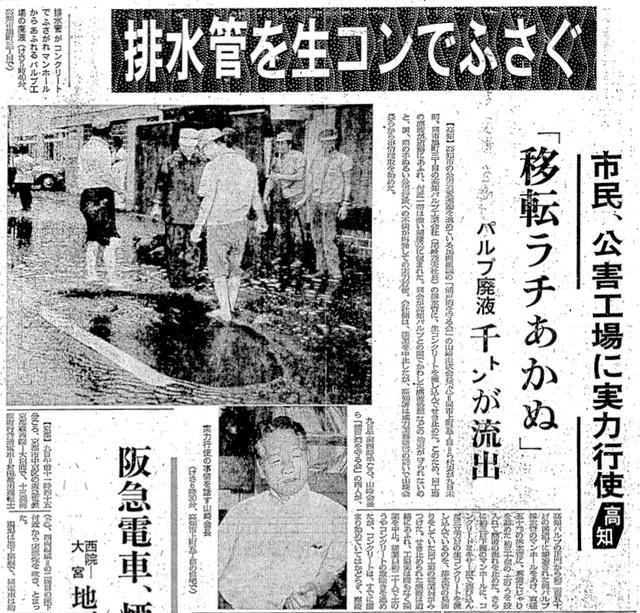 高知)公害との闘い、資料出版へ 高知パルプ生コン事件:朝日新聞デジタル