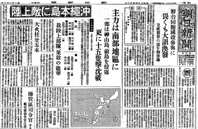 沖縄戦とは何か、深く知るためのQ&A - 沖縄:朝日新聞デジタル