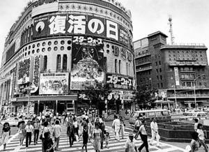 時どき街まち)1980年 有楽町・日本劇場 最先端の娯楽発信地:朝日 ...