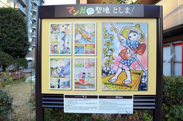 トキワ荘の街角にラーメン好き「小池さん」 東京・豊島:朝日