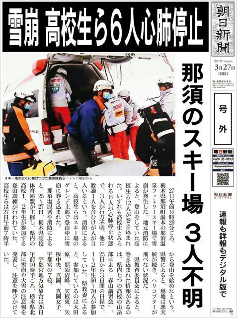 雪崩 高校生ら6人心肺停止:朝日新聞デジタル
