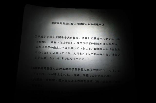 【文科省】加計学園の新学部「総理のご意向」 文科省に記録文書★7 [無断転載禁止]©2ch.netYouTube動画>22本 ->画像>49枚