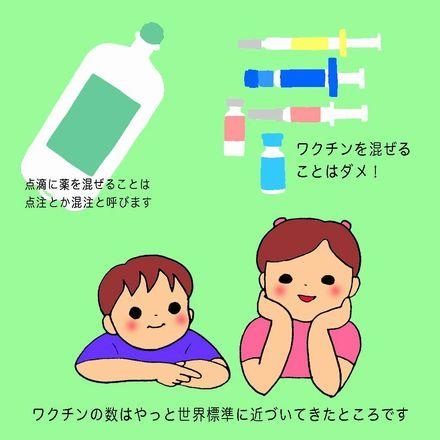 肺炎 球菌 ワクチン 副作用