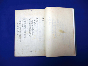 「中国文壇の祖母」自筆原稿、九大で発見 謝冰心の詩集