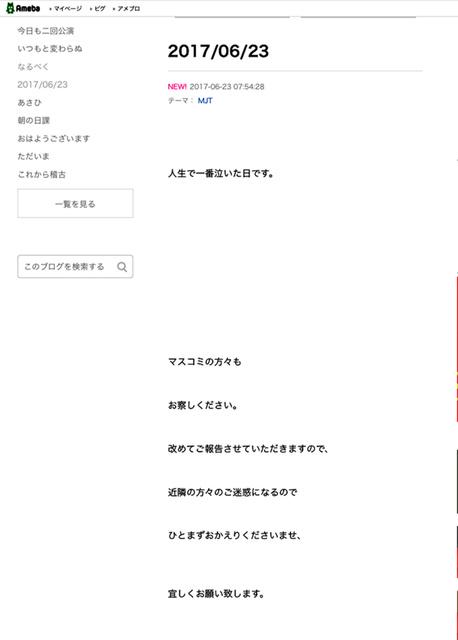 更新 海老蔵 ブログ 海老蔵「ご心配をおかけして…」3カ月治療の理由明かす/芸能/デイリースポーツ online