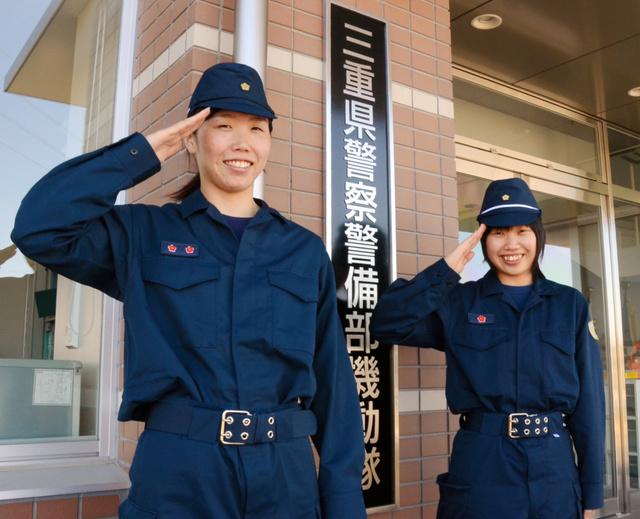 三重)県警機動隊に初の女性隊員 災害時での活躍に期待:朝日新聞デジタル