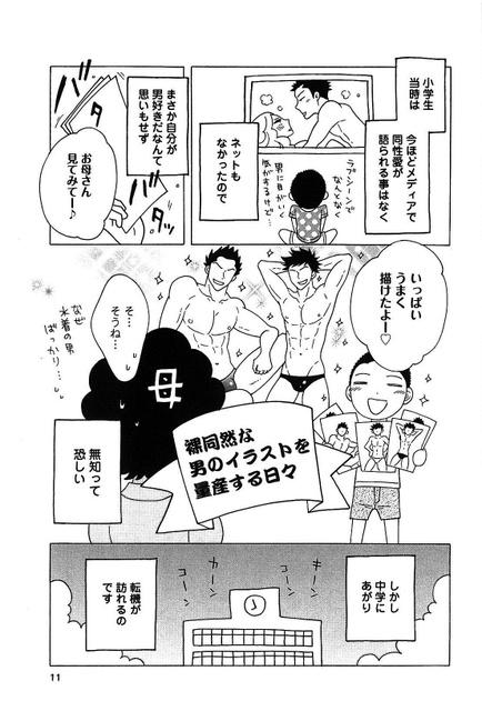 ゲイ 漫画 スポーツ