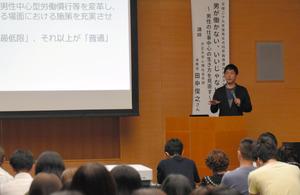男が働かなくてもいい!」講演会に異論相次ぐ 高知:朝日新聞デジタル