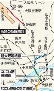 伊丹空港、阪急が梅田直結線を検討 宝塚線から地下新線:朝日新聞デジタル