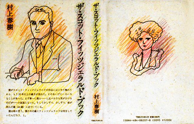 巨匠・和田誠さんの作品一堂に 週刊文春、麻雀放浪記\u2026:朝日新聞