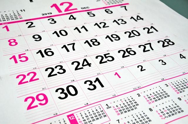 12月23日は祝日?焦るカレンダー業界 天皇退位巡り:朝日新聞デジタル