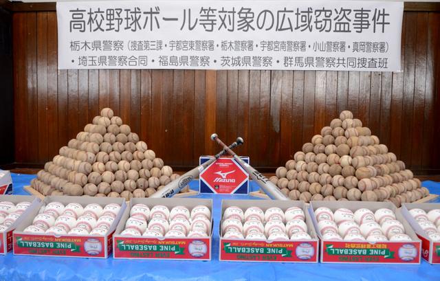 【栃木県警】野球部ボール大量窃盗事件 押収品バット・ボールの陳列テクが「スゴすぎ」 なぜここまで?宇都宮東署幹部に聞いた YouTube動画>5本 ->画像>93枚