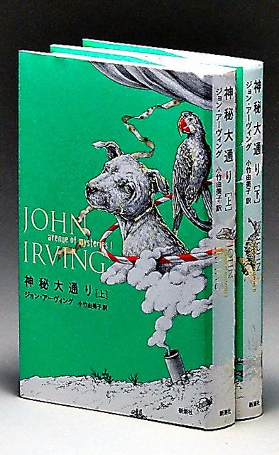 書評)『神秘大通り』(上・下) ジョン・アーヴィング〈著〉:朝日 ...