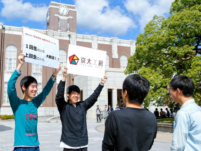 関西では何回生って呼ぶのなんでや? 発祥はあの大学:朝日新聞デジタル