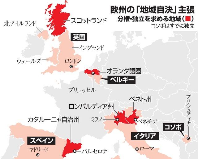 欧州、独立を望む地域多く 中央政府・EUに強まる脅威:朝日新聞デジタル