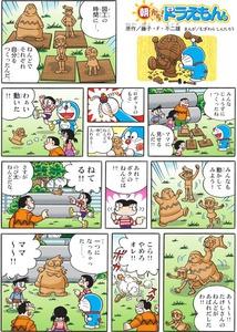 もっと教えて!ドラえもん)日本の彫刻、どう発展したの?:朝日新聞 ...