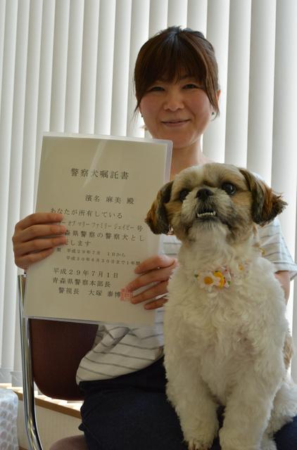 青森)シーズーが合格、県警の嘱託警察犬