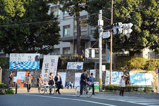 【京都】京大「立て看板」撤去へ 市「条例違反」で指定外ダメYouTube動画>3本 ->画像>10枚