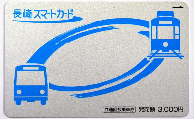 長崎スマートカード - Nagasaki ...