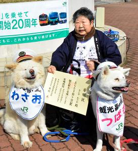 「わさお」の飼い主の菊谷節子さん=2017年4月、鰺ケ沢町