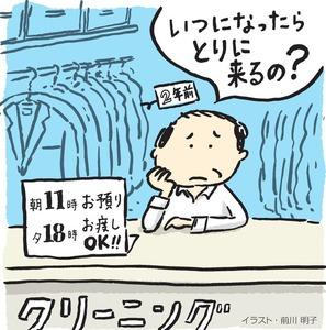 クリーニング店、客の放置服に苦...