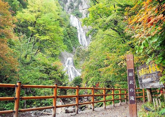 北海道)天人峡「羽衣の滝」遊歩...