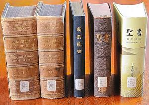 聖書翻訳、時を超えて進化 31年...