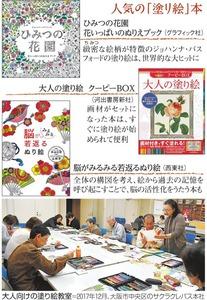 リハビリにストレス解消に 大人の塗り絵続く人気朝日新聞デジタル