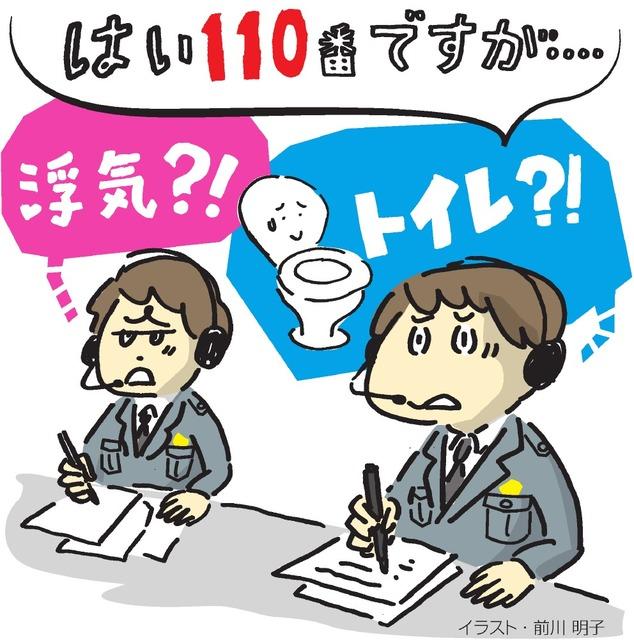 トイレ詰まった、妻浮気…110番通報、2割緊急性なし:朝日新聞デジタル