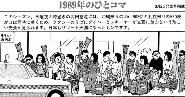 1万円札でタクシー止めた ホイチョイと振り返るバブル