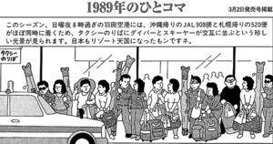 (平成経済)180度変わった、30年 ホイチョイと漫画で振り返る