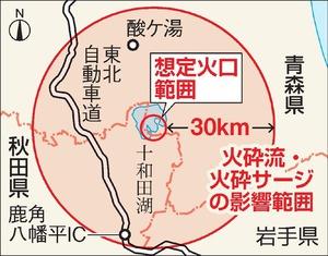 青森)大規模噴火で3県17市町村...