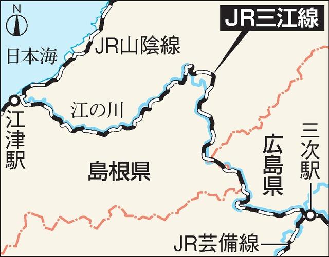 三江線地図
