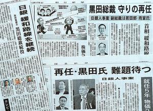 (池上彰の新聞ななめ読み)日銀総裁人事の報道 異次元・出口、何のこと?
