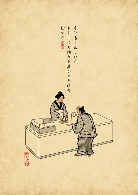 浮世絵タッチで描く言葉にされたら恥ずかしい光景朝日新聞デジタル