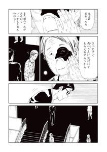 死役所 漫画 ネタバレ 10巻