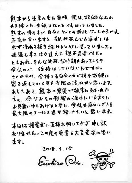 熊本出身ワンピース尾田氏、直筆...