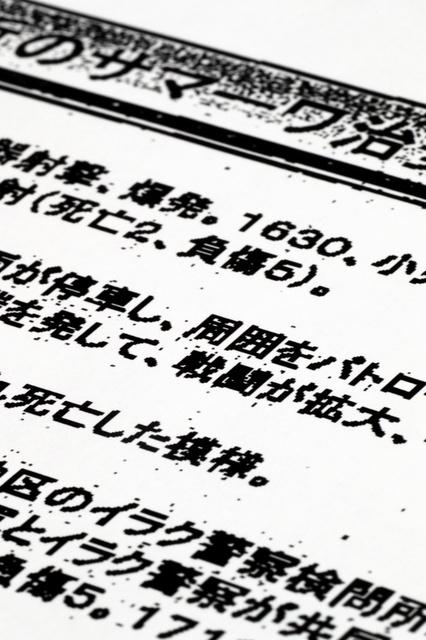 https://www.asahicom.jp/articles/images/AS20180416004871_comm.jpg