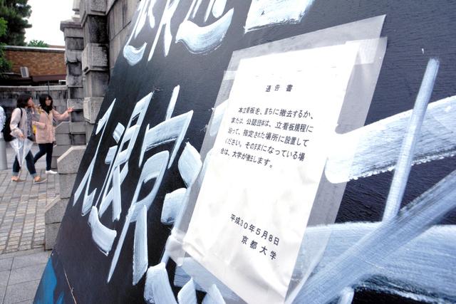 AS20180509001362 comm - 京大で立て看板撤去巡り攻防激化 寝看板やTシャツ横断幕も登場